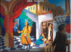 Thirty Nights of Marathi Theatre: A Socio-political History